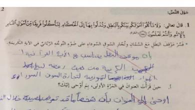 Photo of حل ثاني لدرس الضحك في آخر الليل لغة عربية صف سابع فصل ثاني