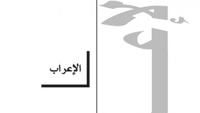 Photo of تلخيص قواعد الإعراب لغة عربية صف ثاني عشر