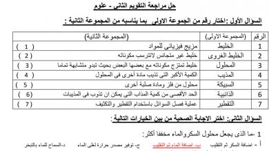 Photo of صف خامس فصل ثاني علوم تقويم ثاني مع الحل