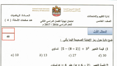 Photo of صف خامس امتحان نهاية الفصل الثاني 2017 رياضيات
