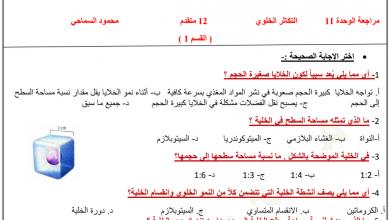 Photo of صف ثاني عشر متقدم فصل ثاني أحياء ملزمة التكاثر الخلوي