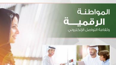 Photo of صف ثاني عشر فصل ثاني كتاب النشاط المواطنة الرقمية