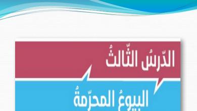 Photo of صف ثاني عشر فصل ثاني تربية إسلامية البيوع المحرمة