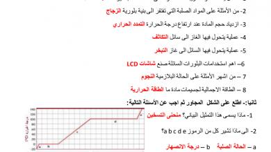 Photo of صف تاسع فصل ثاني علوم مراجعة درس المادة والطاقة الحراريةمع الحلول
