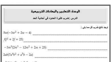 Photo of صف تاسع فصل ثاني رياضيات وراق عمل ضرب كثيرة الحدود في أحادية الحد