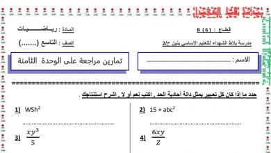 Photo of صف تاسع فصل ثاني رياضيات تدريبات مراجعة الوحدة الثامنة