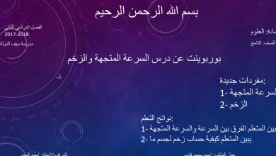Photo of صف تاسع فصل ثاني أحياء تلخيص السرعة المتجهة والزخم