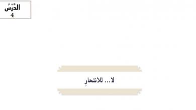 Photo of صف تاسع فصل ثاني تربية إسلامية حل درس لا للانتحار