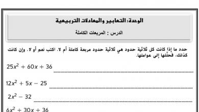 Photo of صف تاسع فصل ثاني رياضيات أوراق عمل المربعات الكاملة
