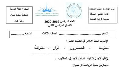 Photo of ورقةعمل مهارات لغة عربية  صف ثالث فصل ثاني