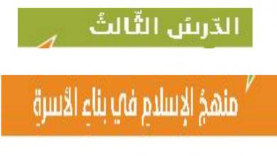 Photo of حل درس منهج الإسلام في بناء الأسرة تربية إسلاميةصف حادي عشر فصل ثاني