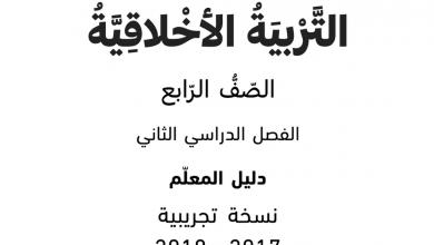 Photo of دليل المعلم تربية أخلاقية صف رابع فصل ثاني