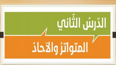 Photo of حل درس المتواتر والآحاد تربية إسلامية صف حادي عشر فصل ثاني