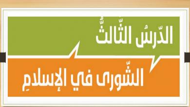 Photo of حل درس الشورى في الاسلام تربية إسلاميةصف حادي عشر فصل ثاني