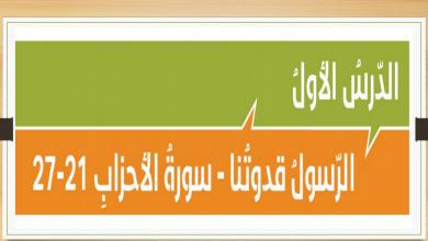 Photo of حل درس الرسول قدوتنا تربية إسلامية صف حادي عشر فصل ثاني
