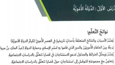 Photo of حل درس الدولة الأموية دراسات اجتماعية صف ثامن فصل ثاني