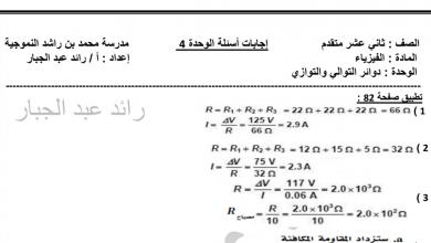 Photo of إجابة الوحدة الرابعة دوائر التوالي والتوازي فيزياء صف ثاني عشر متقدم فصل ثاني