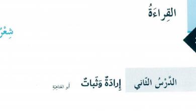 Photo of حل درس إرادة وثبات لغة عربية صف ثامن فصل ثاني