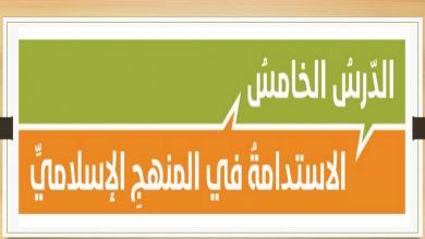 Photo of حل درس الاستدامة في المنهج الإسلامي تربية إسلاميةصف حادي عشر فصل ثاني