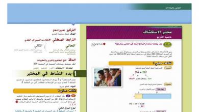Photo of دليل المعلم رياضيات صف سادس فصل ثاني