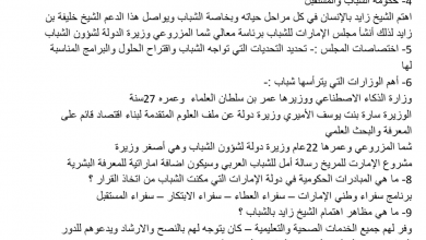 Photo of ملخص ومراجعة درسي (زايد وحلم الشباب + الإمارات من سفينة الصحراء إلى مسبار الأمل) دراسات اجتماعية صف ثامن فصل ثاني