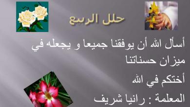 Photo of درس حلل الربيع لغة عربية صف عاشر فصل ثاني