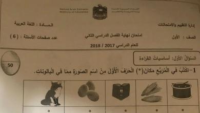 Photo of امتحان نهاية الفصل الثاني 2018 لغة عربية صف أول