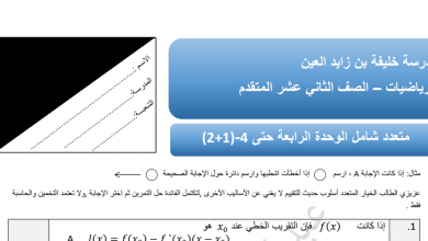 Photo of أوراق عمل اختيار من متعدد رياضيات صف ثاني عشر متقدم فصل ثاني