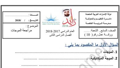 Photo of أوراق عمل مراجعة الموجات مع الإجابة علوم صف سابع فصل ثاني