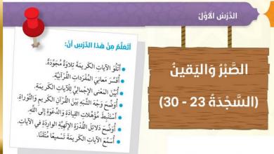 Photo of حل درس الصبر واليقين تربية إسلامية صف سادس فصل ثاني