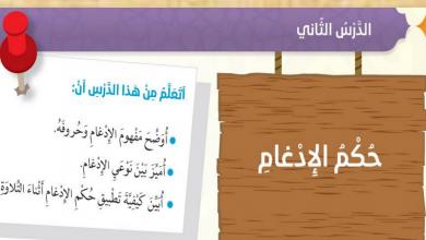 Photo of حل درس حكم الادغام تربية إسلامية صف سادس فصل أول