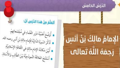 Photo of حل درس الإمام مالك بن أنس تربية إسلامية صف سادس فصل ثاني