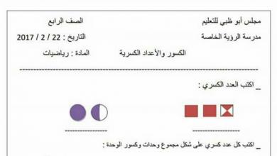 Photo of أوراق عمل الكسور والإعداد الكسرية رياضيات صف رابع فصل ثاني