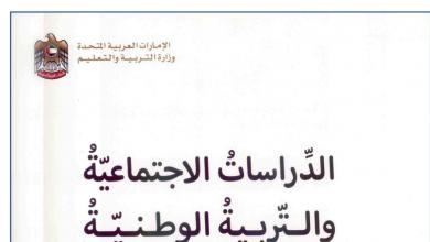 Photo of كتاب الطالب دراسات اجتماعية صف أول فصل ثاني