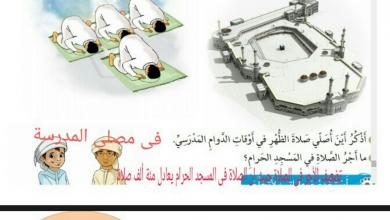Photo of صلاة الجماعة تربية إسلامية صف رابع فصل ثاني