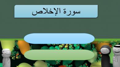 Photo of حل درس سورة الإخلاص تربية إسلامية صف أول فصل ثاني