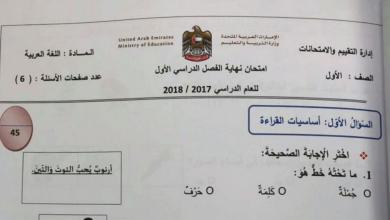 Photo of امتحان نهاية الفصل الأول 2017 لغة عربية صف أول