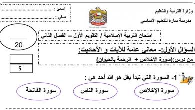 Photo of أوراق تقويم سورة الإخلاص -الرحمة بالحيوانات تربية إسلامية صف أول فصل ثاني