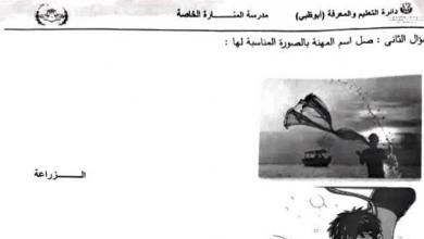 Photo of أوراق عمل 2 دراسات اجتماعية صف أول فصل ثاني