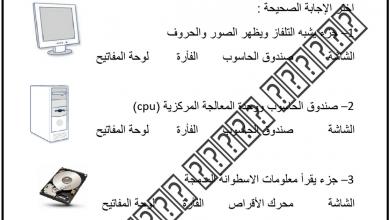 Photo of أوراق عمل الوحدة 11 الحاسوب علوم صف أول فصل ثالث