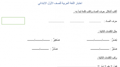 Photo of أوراق عمل لغة عربية صف أول فصل ثاني