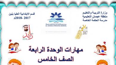 Photo of مهارات الوحدة الرابعة لغة عربية صف خامس فصل ثاني