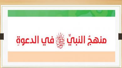 Photo of منهج النبي في الدعوة تربية إسلامية صف عاشر فصل ثاني