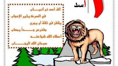 Photo of ملزمة أناشيد الحروف الهجائية مع مدلولاتها وأسماء الله الحسني للصف الأول