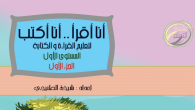 Photo of كتيب تعليم مهارات القراءة والكتابة الصف الأول الجزء الأول