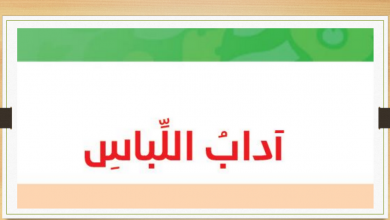 Photo of حل درس آداب اللباس تربية إسلامية صف عاشرفصل ثاني