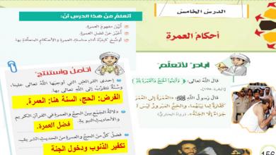 Photo of حل درس أحكام العمرة تربية إسلامية صف ثامن فصل ثاني
