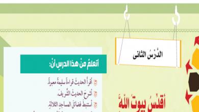 Photo of حل درس أقدس بيوت الله تربية إسلامية صف ثامن فصل ثاني