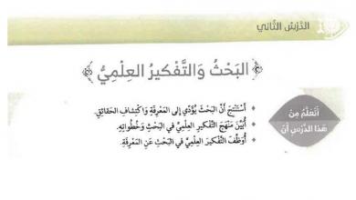 Photo of التفكير والبحث العلمي تربية اسلامية صف رابع فصل ثاني