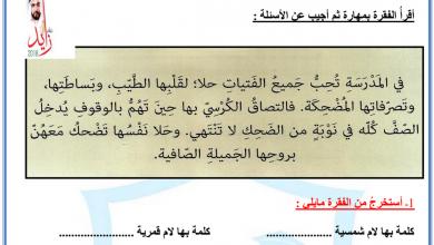 Photo of تدريبات درس حلا تجعل حياتها أحلى لغة عربية صف ثالث فصل ثاني